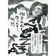 牧野伊三夫イラストレーションの仕事と体験記1987-2019―椰子の木とウィスキー、郷愁 [単行本]