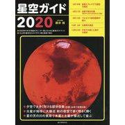 星空ガイド〈2020〉 [単行本]