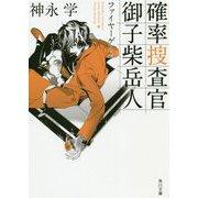 確率捜査官 御子柴岳人―ファイヤーゲーム(角川文庫) [文庫]
