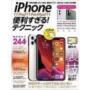 iPhone 11 Pro/11 Pro Max/11便利すぎる!テクニック [単行本]