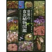 育て方がよくわかる 世界の食虫植物図鑑 [単行本]