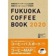 福岡コーヒーBOOK 2020最新版-最新店をアップデートした決定版 福岡のコーヒーショップ112軒(ウォーカームック 1010) [ムックその他]