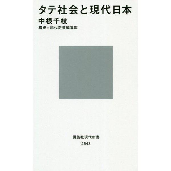 タテ社会と現代日本(講談社現代新書) [新書]
