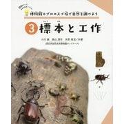 博物館のプロのスゴ技で自然を調べよう〈3〉標本と工作 [絵本]