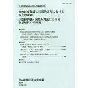 知的財産保護の国際的実現における現代的課題・国際経済法・国際取引法における仮想通貨の諸問題(日本国際経済法学会年報〈第28号〉) [単行本]
