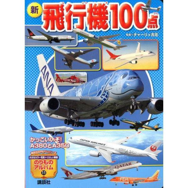 新飛行機100点-かっこいいぞ!A380とA350(講談社のアルバムシリーズ のりものアルバム 11) [ムックその他]