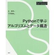 Pythonで学ぶアルゴリズムとデータ構造(データサイエンス入門シリーズ) [全集叢書]