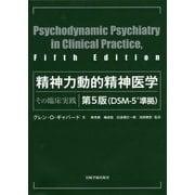 精神力動的精神医学―その臨床実践 第5版 [単行本]