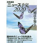 共同通信ニュース予定〈2020〉 [単行本]
