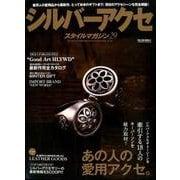 シルバーアクセスタイルマガジン 29(SAKURA・MOOK 76 COOL ITEM SERIES VOL) [ムックその他]