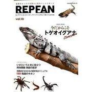 REPFAN vol.10-エキゾチックアニマルと仲よく暮らすための本(SAKURA・MOOK 78) [ムックその他]
