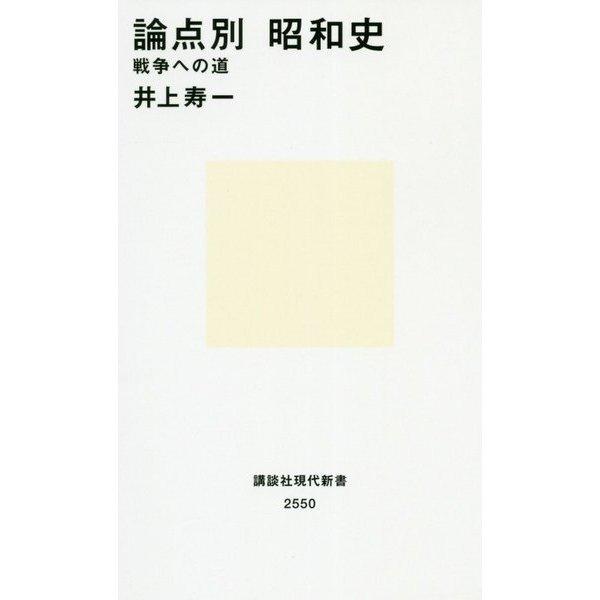 論点別 昭和史―戦争への道(講談社現代新書) [新書]