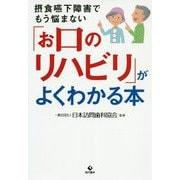 「お口のリハビリ」がよくわかる本―摂食嚥下障害でもう悩まない [単行本]