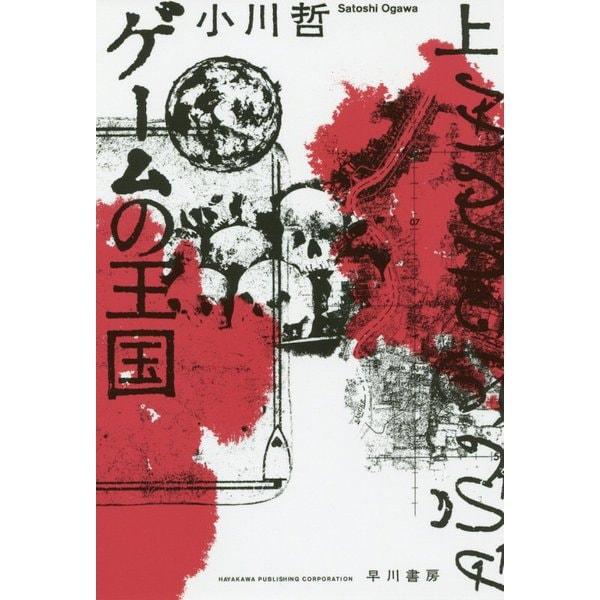 ゲームの王国〈上〉(ハヤカワ文庫JA) [文庫]