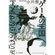 ゲームの王国〈下〉(ハヤカワ文庫JA) [文庫]