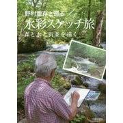 野村重存と巡る水彩スケッチ旅―森と水と街並を描く [単行本]