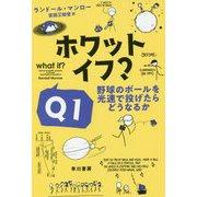 ホワット・イフ?〈Q1〉野球のボールを光速で投げたらどうなるか(ハヤカワ・ノンフィクション文庫) [文庫]