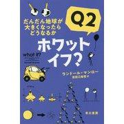 ホワット・イフ?〈Q2〉だんだん地球が大きくなったらどうなるか(ハヤカワ・ノンフィクション文庫) [文庫]