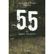 55(ハヤカワ・ミステリ文庫) [文庫]