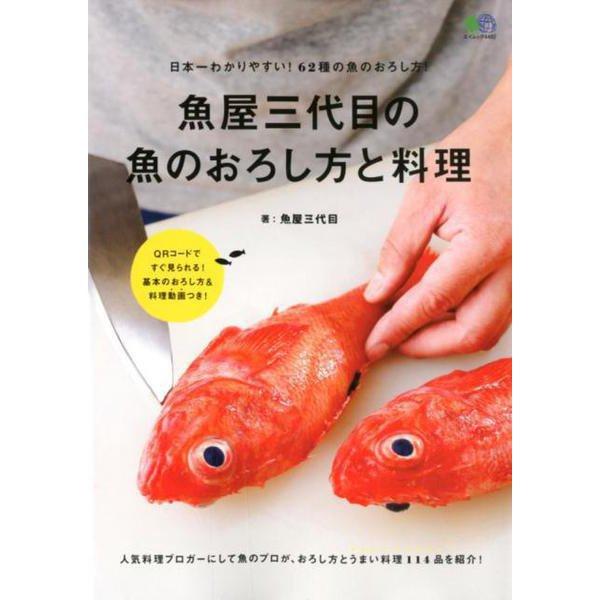魚屋三代目の魚のおろし方と料理 [ムックその他]