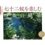 二十四節気七十二候を楽しむ日本の風景 2020(カレンダー) [ムックその他]
