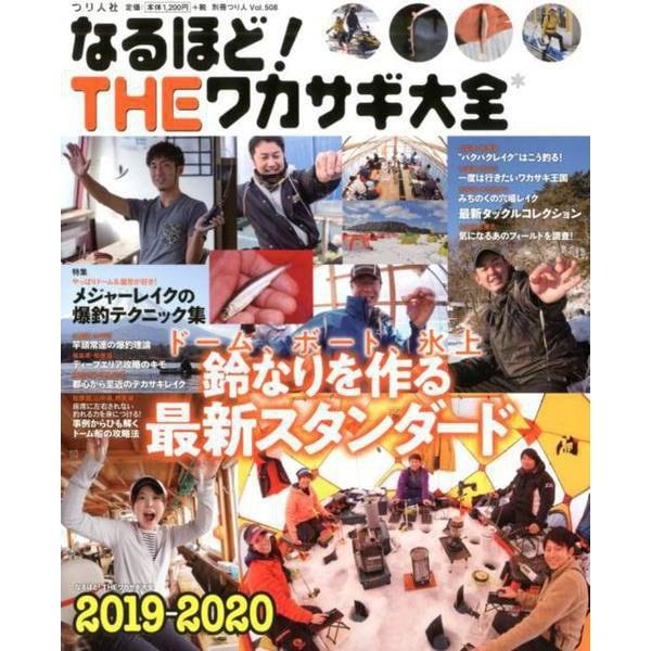 なるほど!THEワカサギ大全 2019-2020 完全保存版(別冊つり人 Vol. 508) [ムックその他]