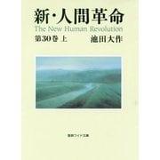 新・人間革命〈第30巻 上〉(聖教ワイド文庫) [文庫]