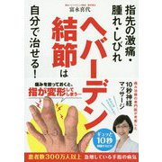 ヘバーデン結節は自分で治せる!-指先の激痛・腫れ・しびれ [単行本]