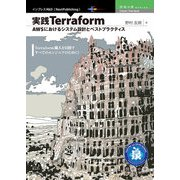 実践Terraform-AWSにおけるシステム設計とベストプラクティス(NextPublishing) [単行本]