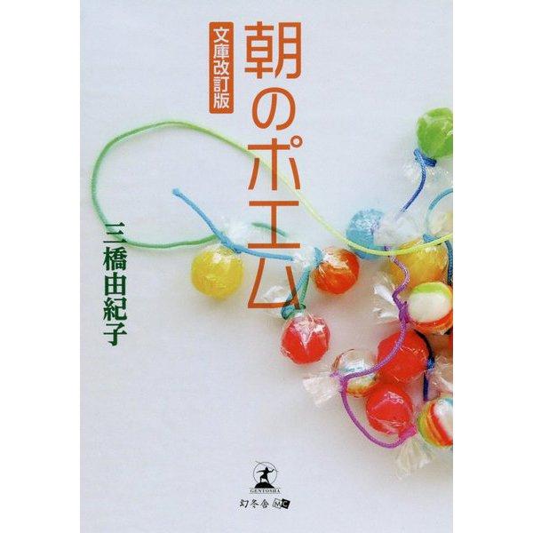 朝のポエム 文庫改訂版 [単行本]