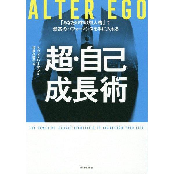 ALTER EGO 超・自己成長術 [単行本]