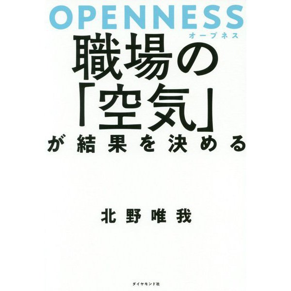 OPENNESS 職場の「空気」が結果を決める [単行本]