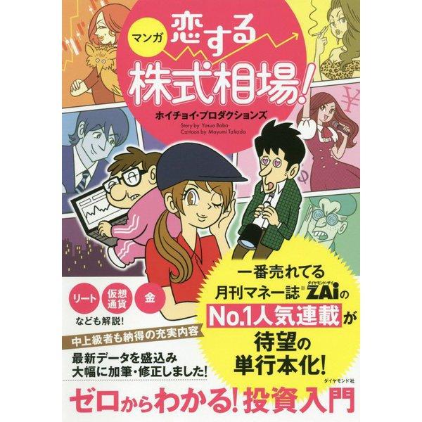 マンガ 恋する株式相場! [単行本]