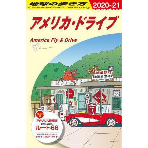 B25 地球の歩き方 アメリカ・ドライブ 2020~2021 [単行本]