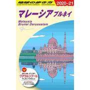D19 地球の歩き方 マレーシア ブルネイ 2020~2021 [単行本]