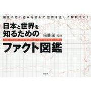 日本と世界を知るためのファクト図鑑 [ムックその他]