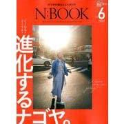 N:BOOK vol.6 (CARTOPMOOK) [ムック・その他]