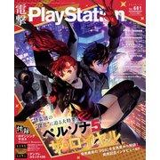 電撃PlayStation(プレイステーション) 2019年 12月号 [雑誌]