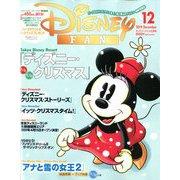 Disney FAN (ディズニーファン) 2019年 12月号 [雑誌]