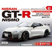 NISSAN GT-R NISMO(ニスモ) 2019年 11/12号 [雑誌]