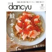 dancyu (ダンチュウ) 2019年 12月号 [雑誌]