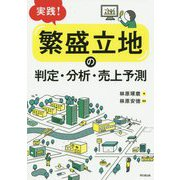実践!「繁盛立地」の判定・分析・売上予測(DO BOOKS) [単行本]