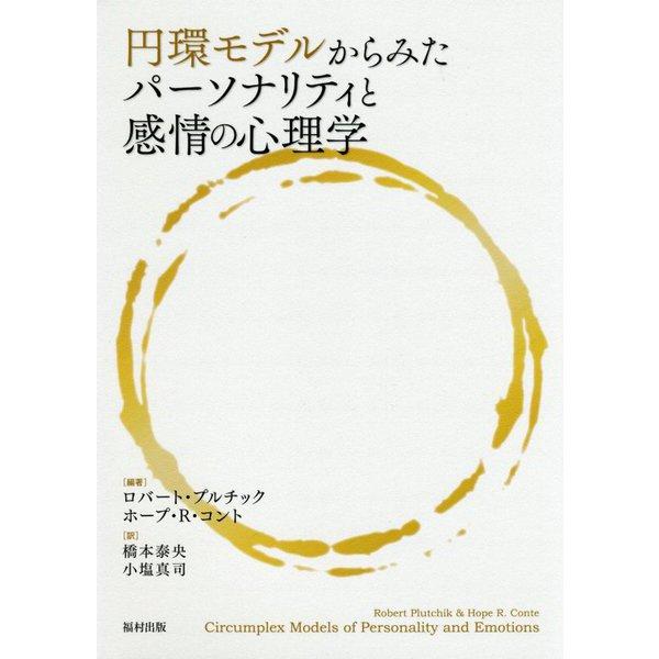 円環モデルからみたパーソナリティと感情の心理学 [単行本]