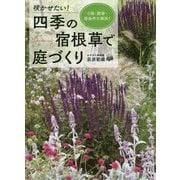 咲かせたい! 四季の宿根草で庭づくり 日陰・酷暑・悪条件を解決! [単行本]