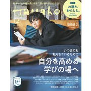 Hanako(ハナコ) 2019年 12月号 [雑誌]