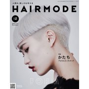 HAIR MODE (ヘアモード) 2019年 12月号 [雑誌]