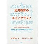幼児教育のエスノグラフィ-日本文化・社会のなかで育ちゆく子どもたち [単行本]