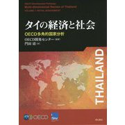 タイの経済と社会-OECD多角的国家分析 [単行本]