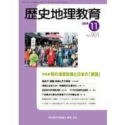 歴史地理教育 2019年 11月号 [雑誌]