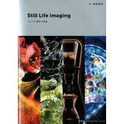 Still Life Imaging スタジオ撮影の極意 [ムックその他]
